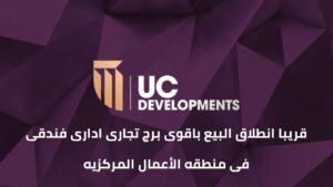 شركة يوسي للتطوير العقاري uc developments