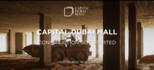 كابيتال دبي مول العاصمه الإداريه